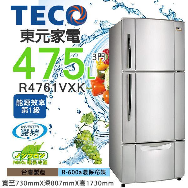TECO東元 475公升 三門變頻冰箱【R4761VXK】節能環保