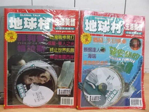 【書寶二手書T3/雜誌期刊_PPG】地球村生活美語_2007_4+5月_2本合售_附光碟