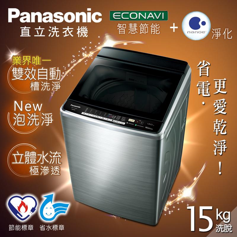 【Panasonic國際牌】15kg節能淨化雙科技。超變頻直立式洗衣機/不鏽鋼(NA-V168DBS-S)