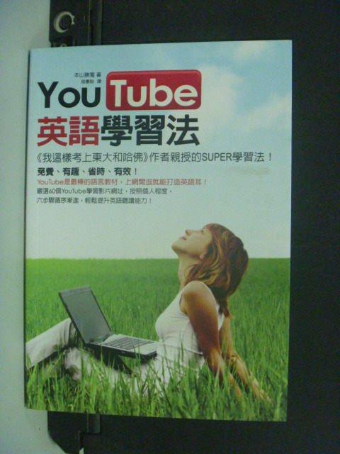 【書寶二手書T3/語言學習_NHU】YouTube英語學習法_本山勝寬, 陸蕙貽