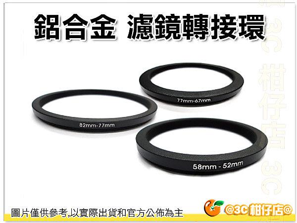 濾鏡轉接環 52mm轉77mm 52-77mm 52mm-77mm 鋁合金  鏡頭轉接環