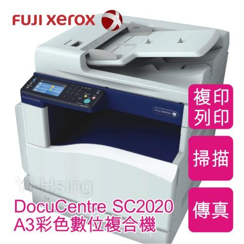 【租賃】富士全錄 Fuji Xerox DocuCentre SC2020 A3彩色數位複合機