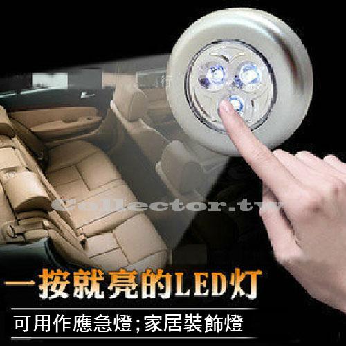 【I14112601】LED觸摸燈 拍拍燈 應急燈 小夜燈 牆壁燈櫥櫃燈