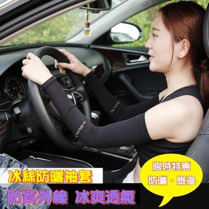 韓國 跑男同款冰絲袖套 防曬冰絲袖套 J2220-001 【艾肯居家生活館】