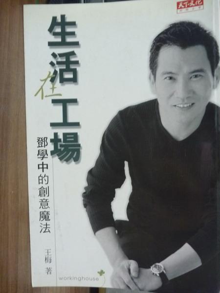 【書寶二手書T3/財經企管_PHC】生活在工場:鄧學中的創意魔法_王梅