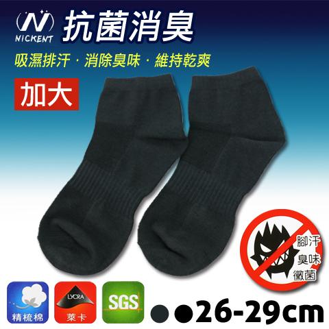 抗菌消臭 加大細針透氣 足弓 1/2襪 台灣製 NICKENT 芽比