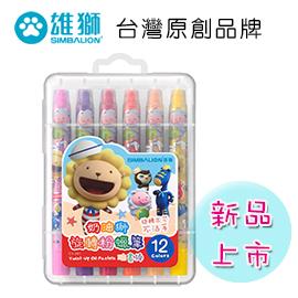 【奶油獅】 油畫棒 12色  CY-201 旋轉粉蠟筆 /盒