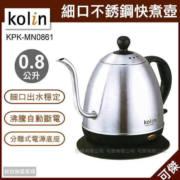 可傑  Kolin 歌林 KPK-MN0861  細口不鏽鋼快煮壺  水壺 茶壺 0.8L  細口出水穩定  沸騰自動斷電 安全實用