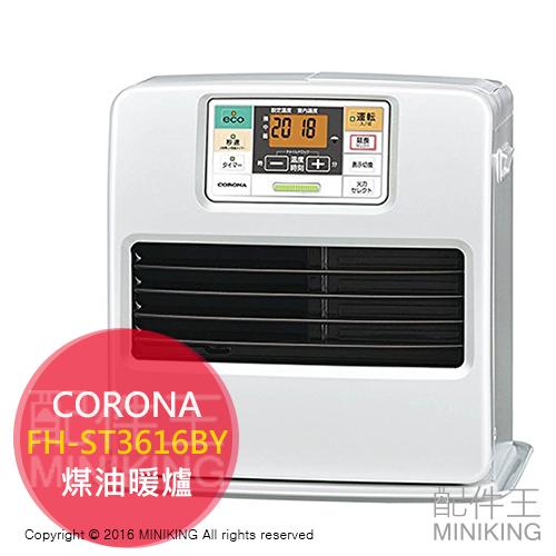 【配件王】日本代購 一年保 附中說 CORONA FH-ST3616BY 煤油暖爐 13疊 另 FH-WZ3615BY