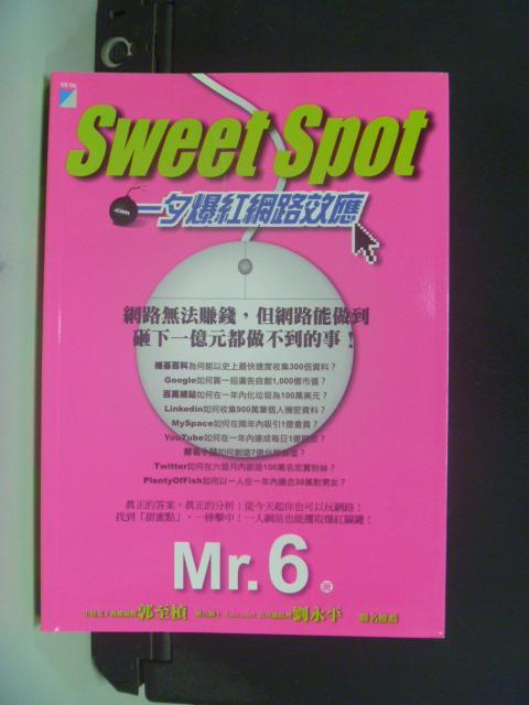 【書寶二手書T1/財經企管_OHF】Sweet Spot:一夕爆紅網路效應_Mr. 6