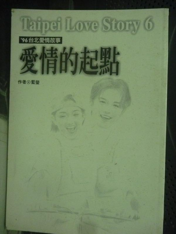 【書寶二手書T6/一般小說_IGY】愛情的起點_藍瑩