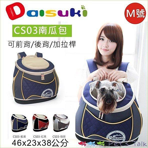 Daisuki CS03-102M 概念型寵物背包/南瓜包(M號) 免運-可肩背/手提/結合拉桿 Pet's Talk