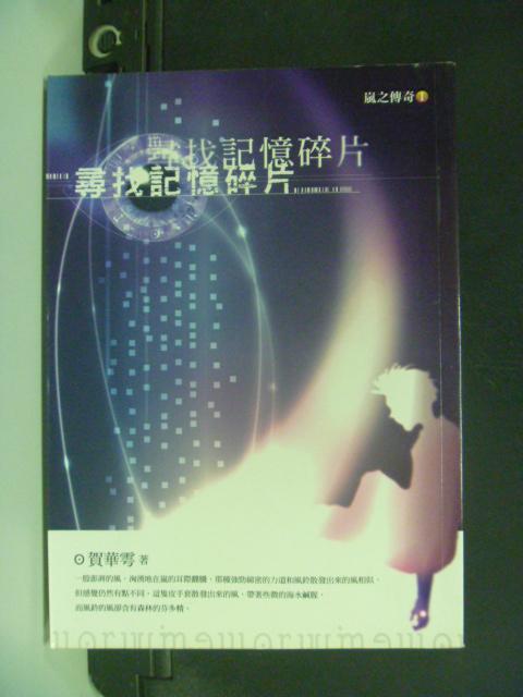 【書寶二手書T8/一般小說_KMC】尋找記憶碎片_賀華雩