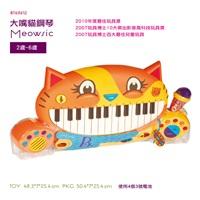 【B.toys 】大嘴貓鋼琴