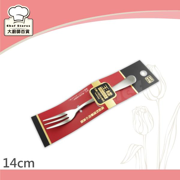 王樣日式316不鏽鋼水果叉子14cm小餐叉-大廚師百貨