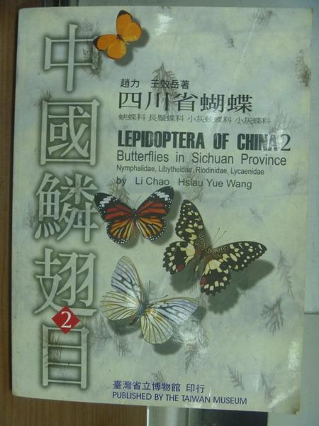 【書寶二手書T1/動植物_PLY】中國鱗翅目(二)_趙力等_民85