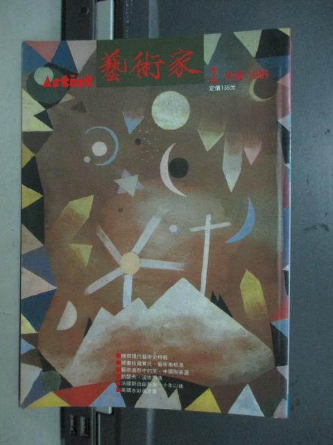 【書寶二手書T1/雜誌期刊_NDI】藝術家_189期_撰寫現代藝術史特輯等
