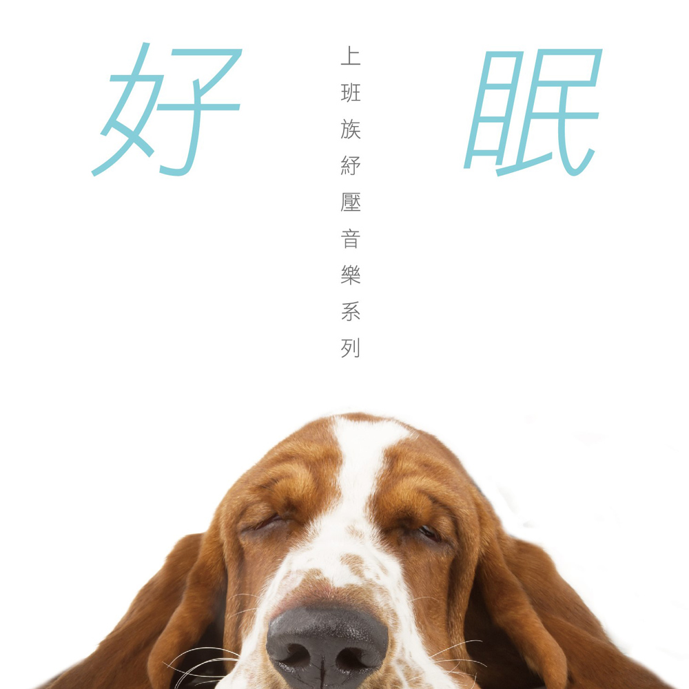 上班族紓壓音樂系列:好眠 套裝4CD