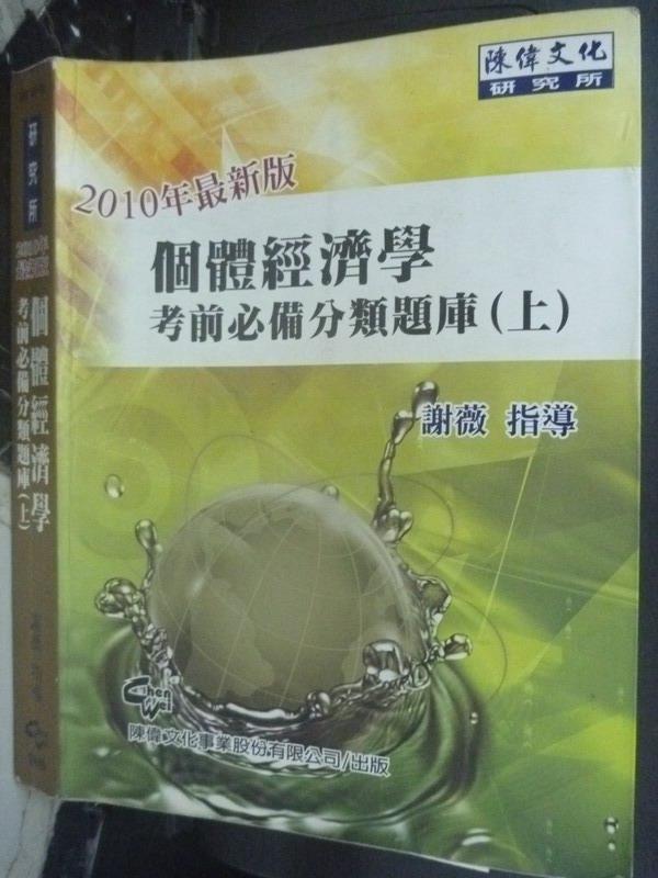 【書寶二手書T9/進修考試_WHA】2010研究所-個體經濟學考前必備分類題庫(上)5/e_謝薇