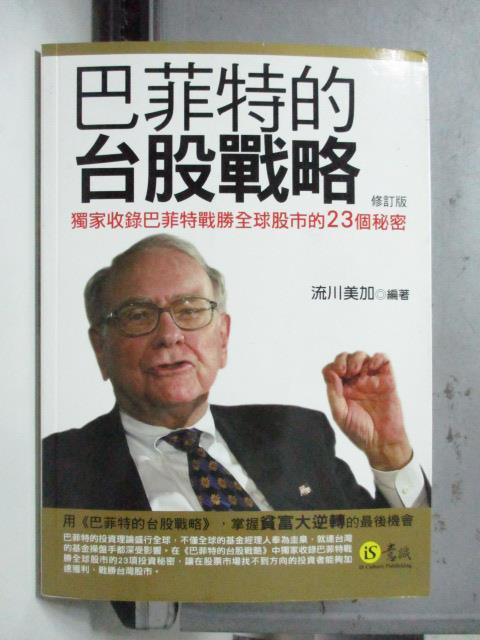 【書寶二手書T7/股票_OTS】巴菲特的台股戰略(修訂版)_流川美加