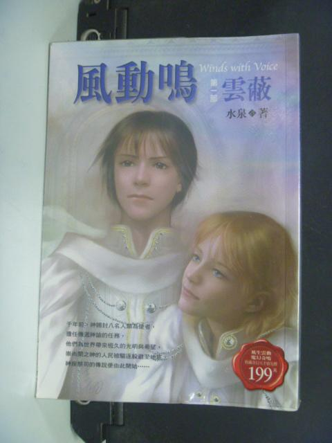【書寶二手書T4/一般小說_KMC】風動鳴之雲蔽 (第一部)_水泉