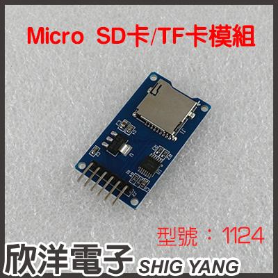 ※ 欣洋電子 ※ Arduino 專用 Micro SD卡讀寫模組 SPI介面 迷你TF卡讀寫(1124) /實驗室、學生模組、電子材料、電子工程