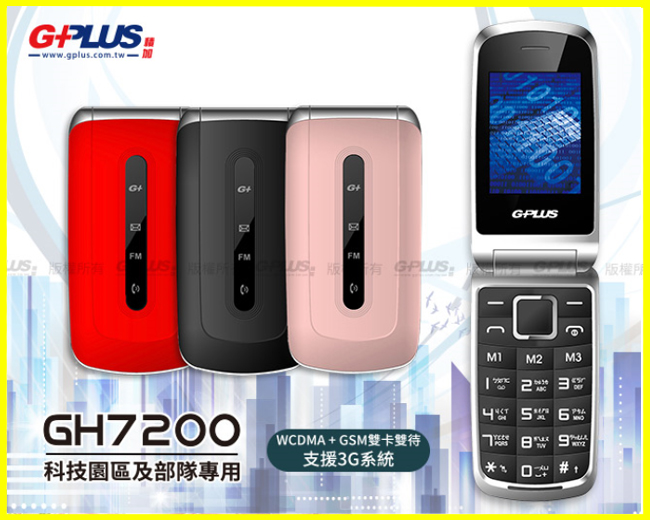 GPLUS GH7200C 3G+2G 雙卡雙待機 無相機 軍人機 長輩機 老人機 全配 亞太4G/台灣之星可用【翔盛】