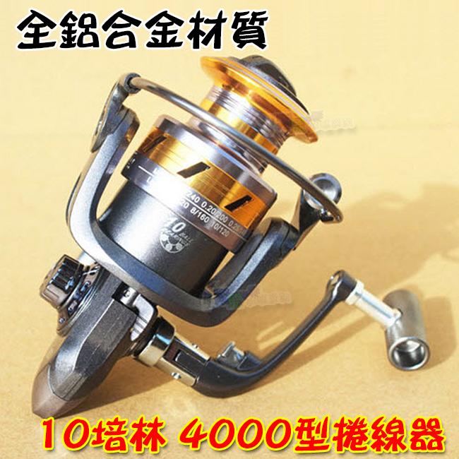 JN4000 10培林4000型 釣魚竿捲線器 路亞桿 磯釣竿 船釣竿 遠投桿 無間隙 釣魚線 全鋁合金材質 可左右手互換