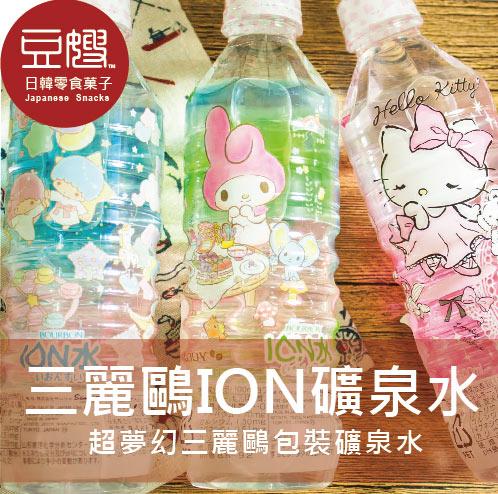 【豆嫂】日本水 北日本 三麗鷗聯名ION礦泉水(隨機出貨)