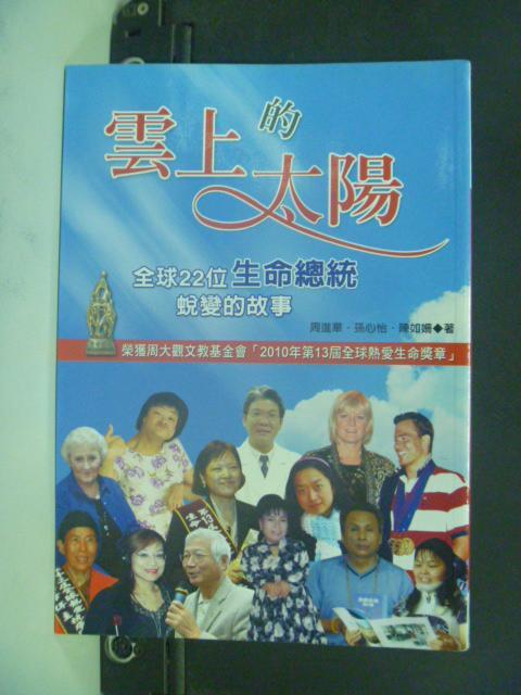 【書寶二手書T3/傳記_HIP】雲上的太陽: 全球22位生命總統蛻變的故事_週進華, 孫心怡