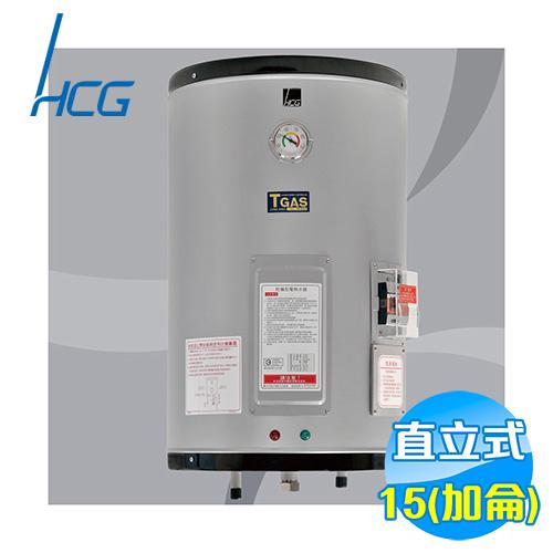 和成 HCG 15加侖儲熱式電熱水器 EH-15B