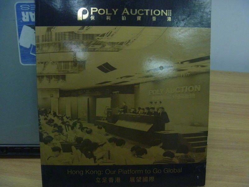 【書寶二手書T4/收藏_PBG】POLY保利_立足香港展望國際