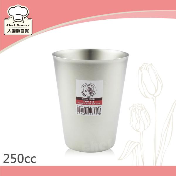 ZEBRA斑馬牌不鏽鋼杯子250cc可當兒童口杯漱口杯-大廚師百貨