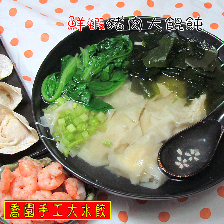 喬園手工大水餃【鮮蝦豬肉大餛飩(20入/17公克)】
