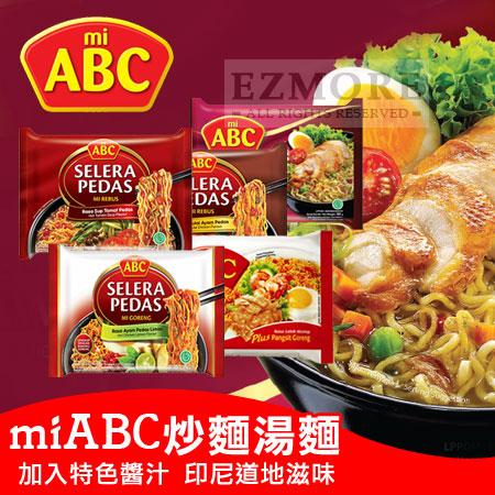 印尼 mi ABC 炒麵 湯麵 咖哩雞 蔥燒雞 辣味茄汁 檸檬雞 印尼麵 撈麵【N101694】