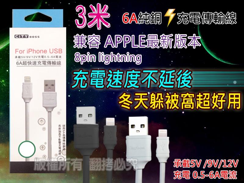 3米 APPLE 8pin lightning 6A超快速充電傳輸線 高傳導純銅線芯 急速快充 支援 5V/9V/12V 0.5-6A電流 電源資料傳輸數據線/iOS9 iPhone 5/5S/5C/6/6S PLUS/IPAD 2/3/4 AIR/AIR2/MINI2/MINI3/MINI4/IPOD NANO/TIS購物館