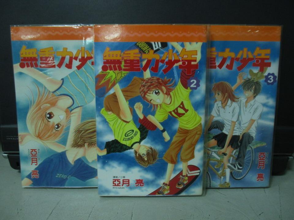 【書寶二手書T3/漫畫書_JRS】無重力少年_1~3集合售_亞月亮