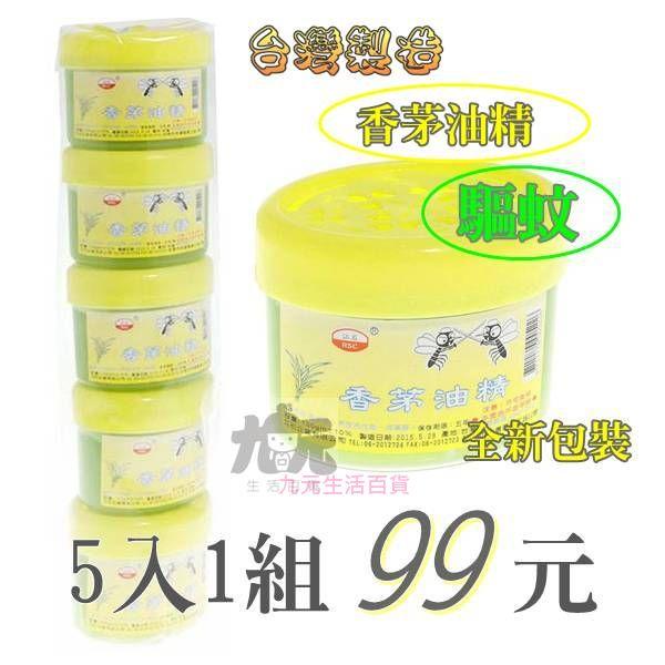 【九元生活百貨】江石 香茅油精/5入 固體芳香劑 驅蚊