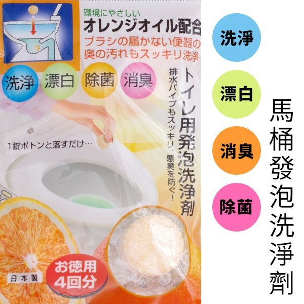 BO雜貨【SV5043】橘子馬桶清潔劑 清潔 除臭 除菌 漂白 馬桶 清潔劑 發泡劑 浴廁 衛浴清潔