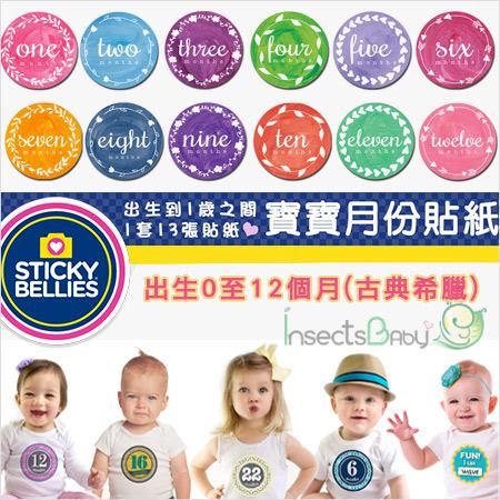 +蟲寶寶+【美國Sticky Bellies  】新生寶寶創意好禮-寶寶月份貼紙0-12M-(古典希臘)《現+預》