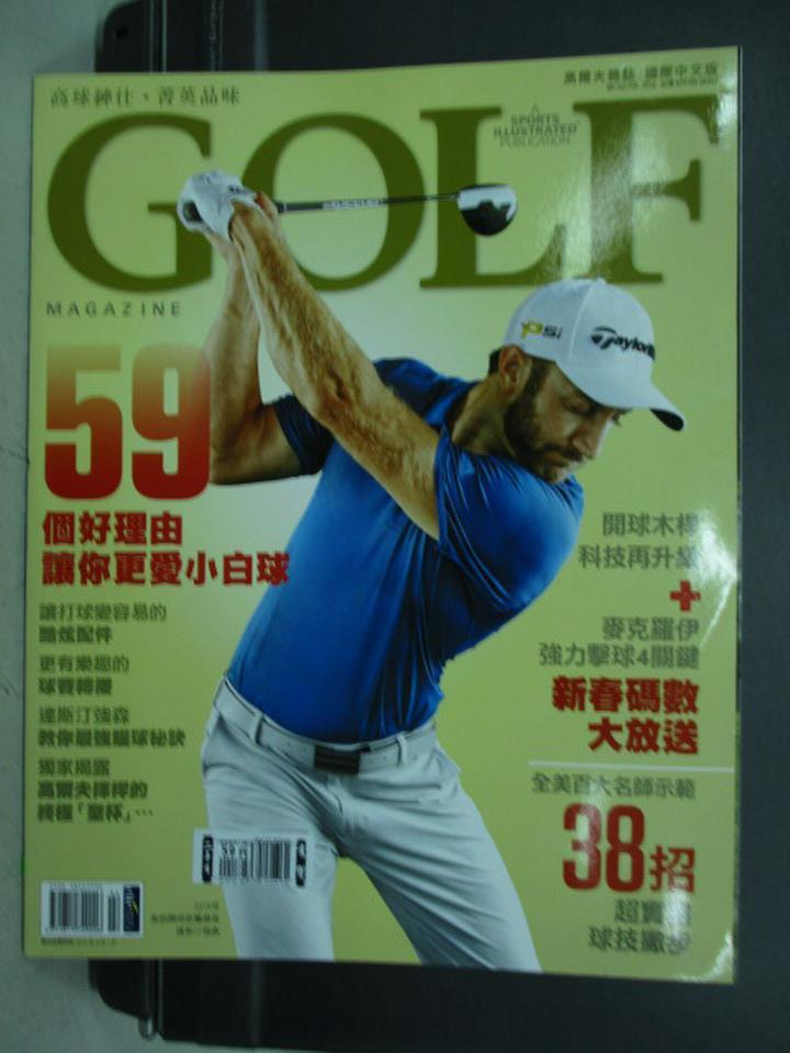 【書寶二手書T1/雜誌期刊_QKU】Golf高爾夫雜誌_第142期_59個好理由讓你更愛小白球等