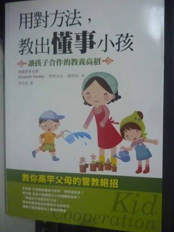 【書寶二手書T1/親子_LFT】用對方法,教出懂事小孩_李永怡, 伊麗莎白.潘特利