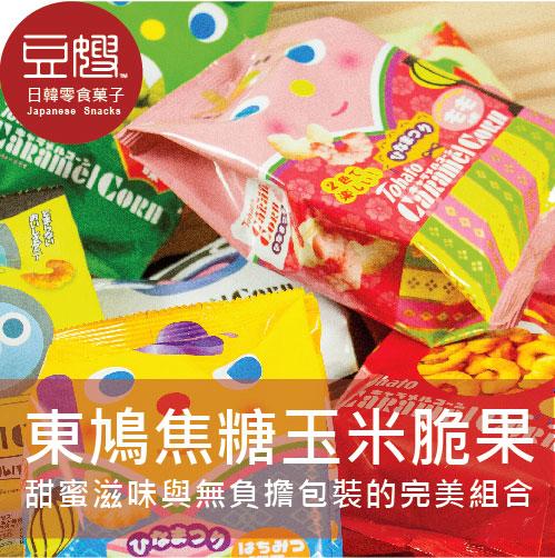 【豆嫂】日本零食  東鳩 焦糖玉米脆菓 (原味/焦香杏仁/抹茶牛奶/草莓牛奶/蘋果派/奶油冰淇淋)