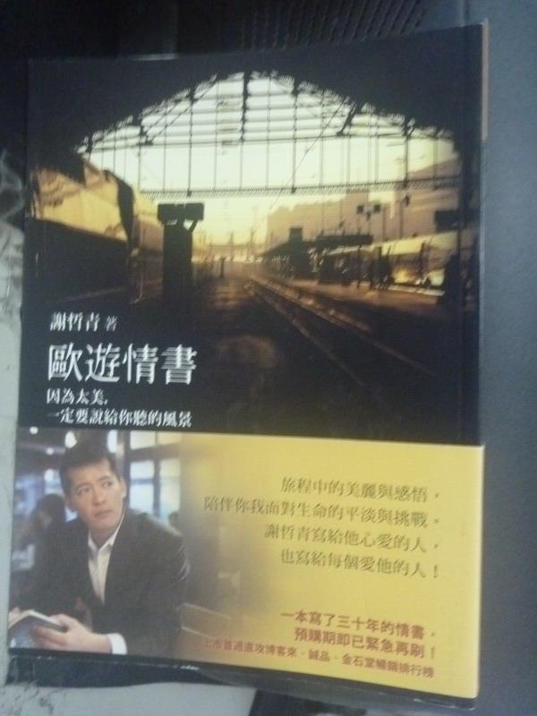 【書寶二手書T1/旅遊_ZBI】歐遊情書_謝哲青