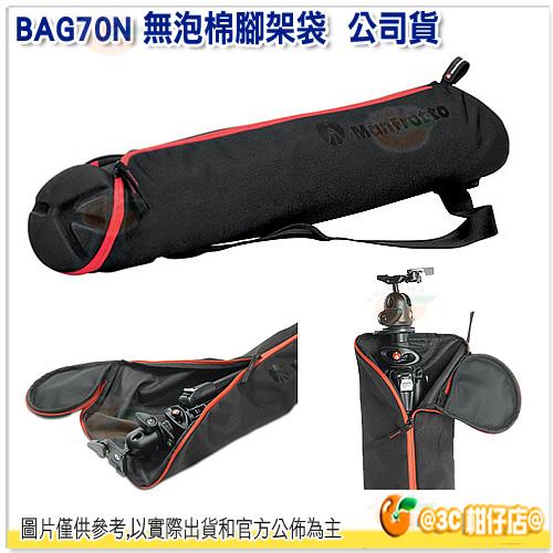 曼富圖 Manfrotto BAG70N 無泡棉腳架袋 正成公司貨 腳架背帶 內尺寸70CM