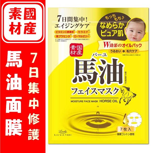日本原裝【國產素材】高純度7日集中保濕修護馬油面膜(7片組)