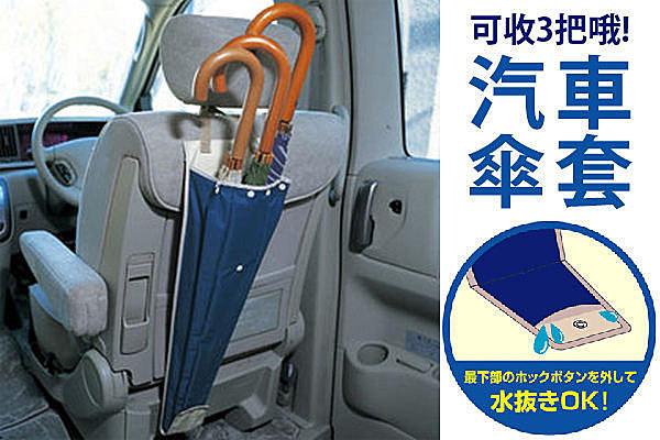 BO雜貨【SV1860】日本設計 汽車雨傘套 可收納3把 汽車用品 傘架 傘套 雨傘收納 摺疊傘