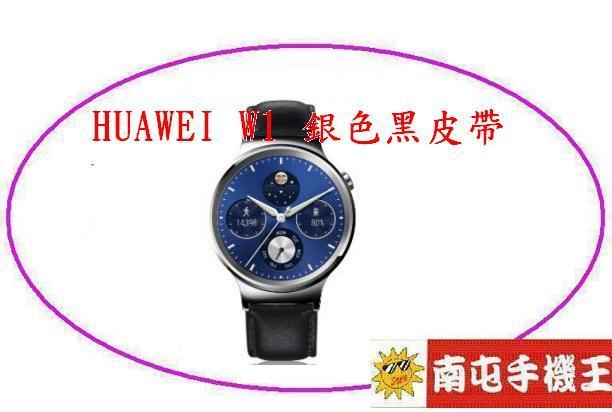 !南屯手機王! HUAWEI W1 銀色黑皮帶 智慧手錶 [宅配免運費]