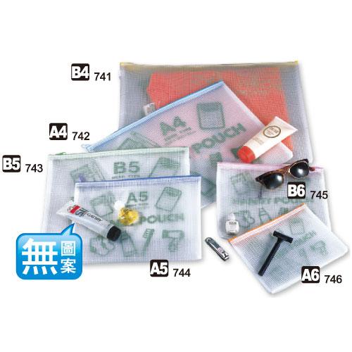 【HFPWP 超聯捷 拉鏈袋】742 A4 霧面網狀透明拉鍊袋/收納袋