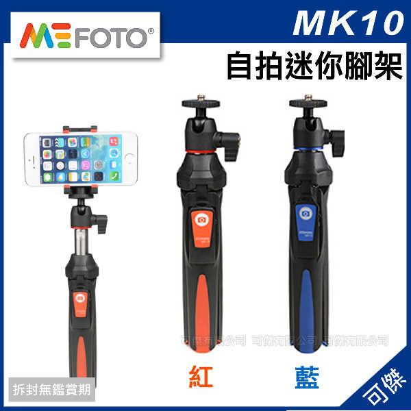 可傑 Mefoto MK-10自拍棒 自拍桿+桌上型腳架 多功能三腳架 附藍芽遙控器/手機夾/GOPRO轉頭